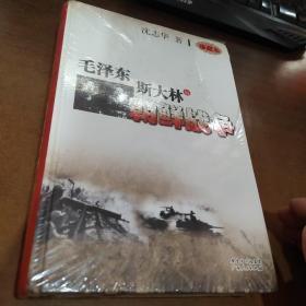 毛泽东、斯大林与朝鲜战争 精装珍藏本