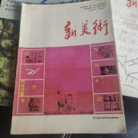 新美术季刋 1988年第3期