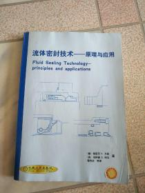 流体密封技术原理与应用