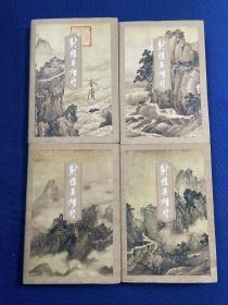 射雕英雄传 三联正版