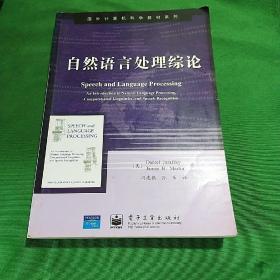 自然语言处理综论