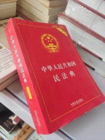 中华人民共和国民法典 2020年6月新版,