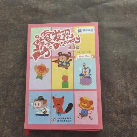 魔奇英语 魔奇发现精华版 BOX ONE(4本书6张光盘)