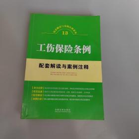配套解读与案例注释系列(13):工伤保险条例配套解读与案例注释