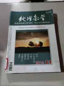 地理教学 2014 19-24