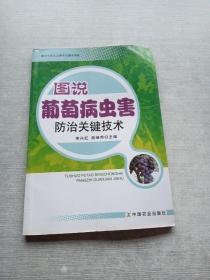 图说葡萄病虫害防治关键技术
