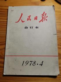 人民日报 合订本1978年4