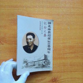 钟兆琳教授诞辰110周年纪念文集【内页干净】