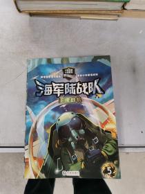 海军陆战队:王牌战机【满30包邮】