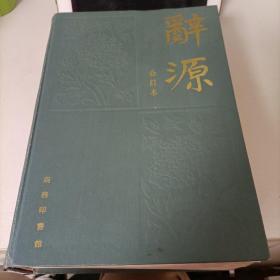 辞源 合订本 巨厚一本。