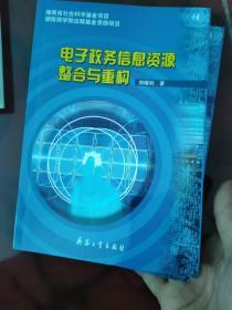 电子政务信息资源整合与重构