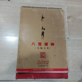 卢禹舜 八荒通神(天地大美)画册挂历2012年