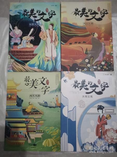 高中语文 最美的文字(粉墨元风、两宋风韵、两汉长歌、大明文苑)四本合售