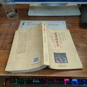 中国蔚州民俗文化集成. 神话与传说 卷贰。有水印