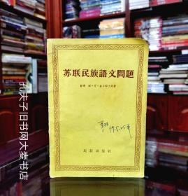 """《苏联民族语文问题》本书包括文章六篇,系从苏联""""布尔什维克""""""""语言学问题""""两种杂志中选译,讨论了苏联民族文字的创制和文学语言的建立等问题,详细论述了苏联各族语言的发展途径。"""