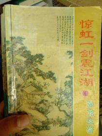 惊虹一刽震江湖(1一4册全)