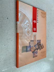 四川民族出版社书目(1953-2003)            ・