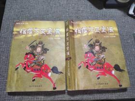 格萨尔王全传(上、下)(汉语)