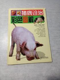 猪病诊治彩色图解
