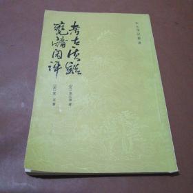 考古质疑 瓮牖闲评(宋元笔记丛书)85年一版一印