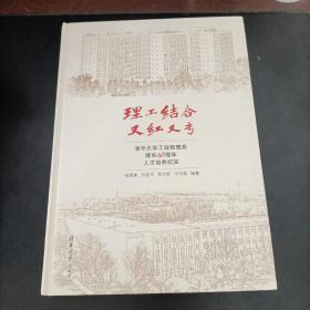 理工结合 又红又专:清华大学工程物理系建系60周年人才培养纪实