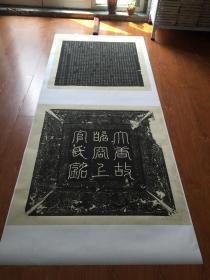 上官婉儿墓志。拓片尺寸:志83*83厘米;盖90*90厘米。宣纸艺术微喷复制