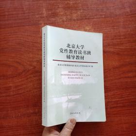 北京大学党性教育读书班辅导教材