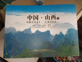 中国山西 绿色平安富裕现代