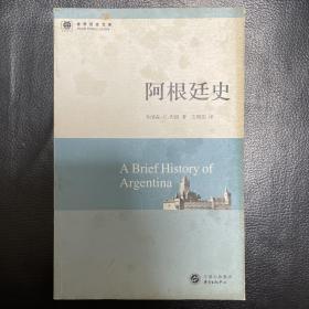 阿根廷史(一版一印)