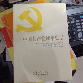 中国共产党90年史话