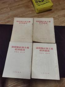 论苏联社会主义经济建设 高级组 第一册 第二册 第三册 第四册