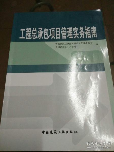 工程总承包项目管理实务指南