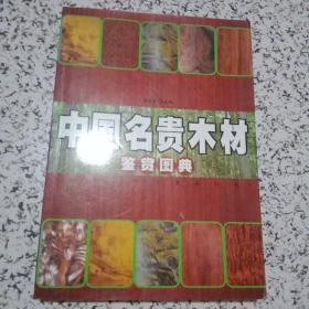 中国名贵木材鉴赏图典【铜版彩印】