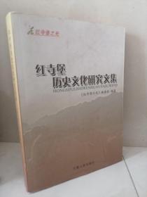 红寺堡历史文化研究文集