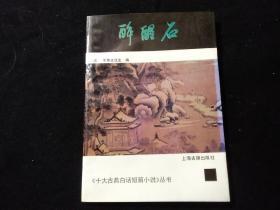 《十大古典白话短篇小说》丛书