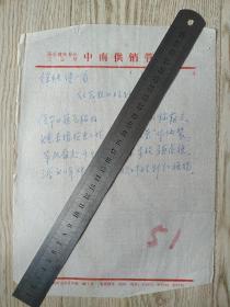 徐纯诗稿一页
