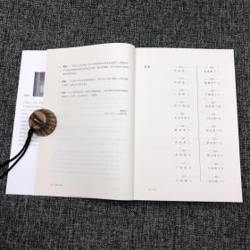 鲍鹏山签名钤印《论语导读》