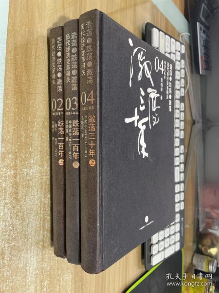 吴晓波中国企业史三部曲完整典藏版:(精装五卷本,吴晓波中国企业史三部曲完整典藏版)2.3.4三本合售