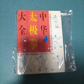 中华太极拳大全:(精典珍藏本)