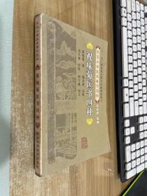 祝味菊医书四种