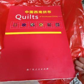 中国西南拼布