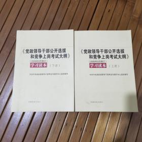 《党政领导干部公开选拔和竞争上岗考试大纲》学习读本(套装上下册)