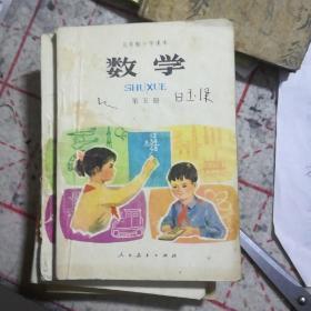 五年制小学课本数学第五册