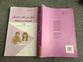 维 吾 尔 语专业系列教材:初级阅读教程