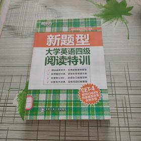 新东方·大学英语四级阅读特训