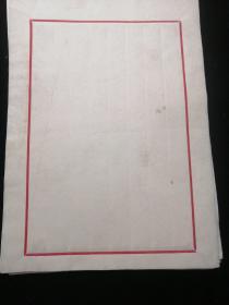 笺纸【红框暗八行】八十年代左右玉版宣18.5*26cm*41页