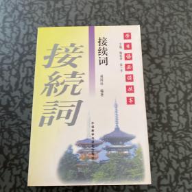 接续词--学日语必读丛书