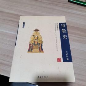 道教史:丛书名: 民国珍本丛书(内页干净)