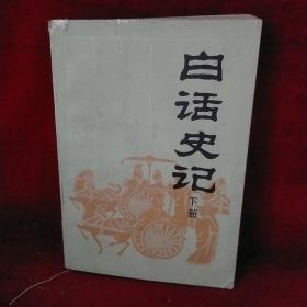 古典名著今译读本:白话史记(下)