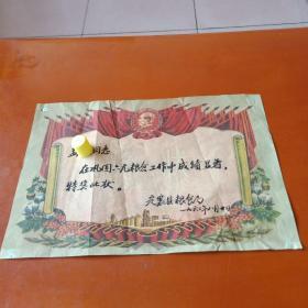 1962年毛像奖状